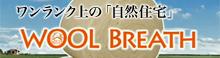 WOOL BREATH